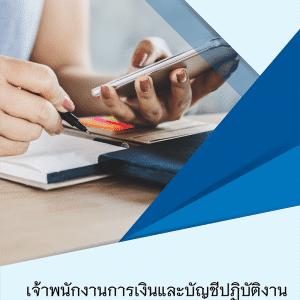 แนวข้อสอบ เจ้าพนักงานการเงินและบัญชีปฏิบัติงาน สำนักงานปลัดกระทรวงวัฒนธรรม 2564
