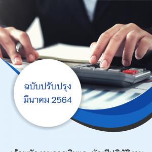 แนวข้อสอบ เจ้าพนักงานการเงินและบัญชีปฏิบัติงาน สำนักงานการวิจัยแห่งชาติ 2564