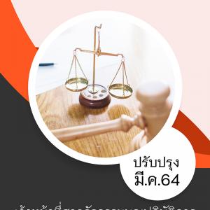แนวข้อสอบ เจ้าหน้าที่ศาลรัฐธรรมนูญปฏิบัติการ สำนักงานศาลรัฐธรรมนูญ 2564