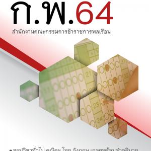 แนวข้อสอบ กพ 64 ภาค ก. สำนักงาน กพ สำนักงานคณะกรรมการข้าราชการพลเรือน 2564