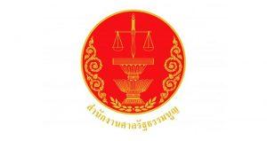 แนวข้อสอบ สำนักงานศาลรัฐธรรมนูญ