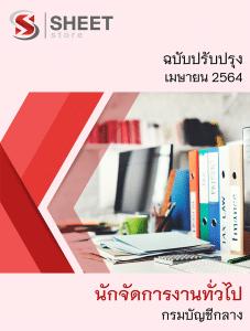 แนวข้อสอบ นักจัดการงานทั่วไป กรมบัญชีกลาง 2564