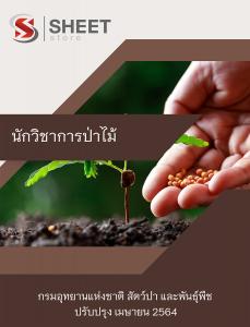 แนวข้อสอบ นักวิชาการป่าไม้ กรมอุทยานแห่งชาติ สัตว์ป่า และพันธุ์พืช 2564
