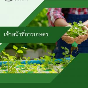 แนวข้อสอบ เจ้าหน้าที่การเกษตร กรมอุทยานแห่งชาติ สัตว์ป่า และพันธุ์พืช