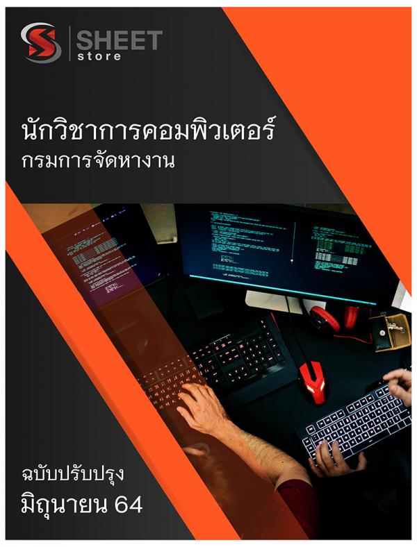 แนวข้อสอบ นักวิชาการคอมพิวเตอร์ กรมการจัดหางาน 2564