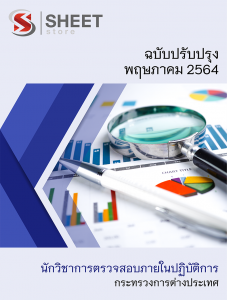 แนวข้อสอบ นักวิชาการตรวจสอบภายในปฏิบัติการ กระทรวงการต่างประเทศ 2564