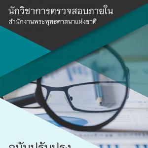 แนวข้อสอบ นักวิชาการตรวจสอบภายใน สำนักงานพระพุทธศาสนาแห่งชาติ 2564