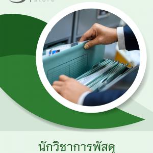 แนวข้อสอบ นักวิชาการพัสดุ สำนักงานปลัดกระทรวงสาธารณสุข 2564