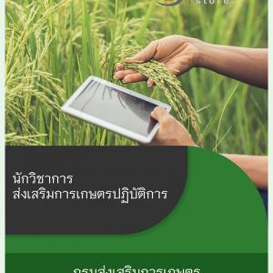 แนวข้อสอบ นักวิชาการส่งเสริมการเกษตรปฏิบัติการ กรมส่งเสริมการเกษตร 2564