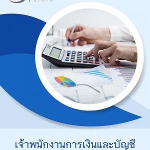 แนวข้อสอบ เจ้าพนักงานการเงินและบัญชี สำนักงานปลัดกระทรวงสาธารณสุข 2564
