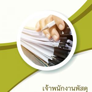แนวข้อสอบ เจ้าพนักงานพัสดุ สำนักงานปลัดกระทรวงวัฒนธรรม 2564