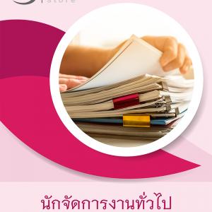 แนวข้อสอบ นักจัดการงานทั่วไป สำนักงานปลัดกระทรวงสาธารณสุข 2564