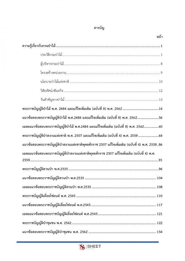 แนวข้อสอบ นักวิชาการป่าไม้ปฏิบัติการ กรมป่าไม้ 2564