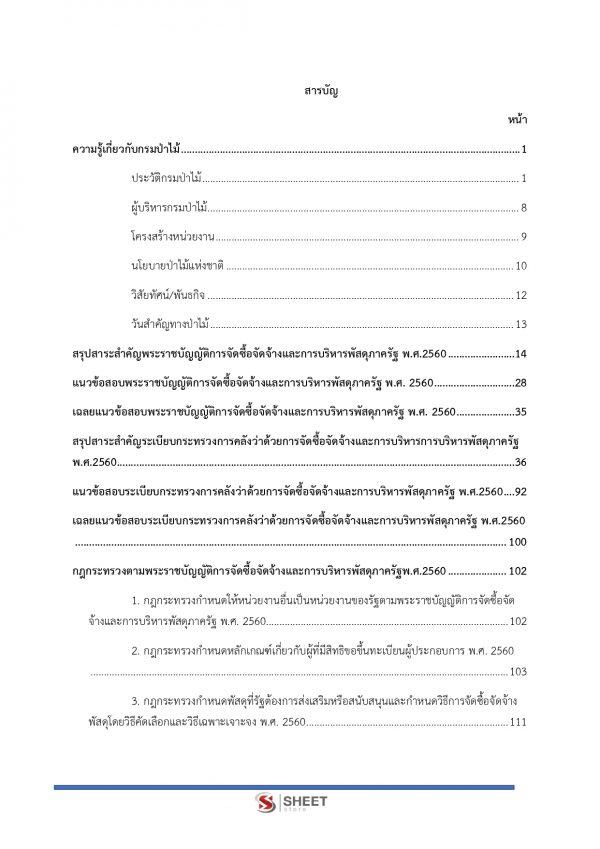 แนวข้อสอบ นักวิชาการพัสดุปฏิบัติการ กรมป่าไม้ 2564