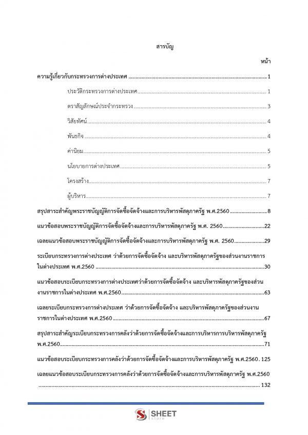แนวข้อสอบ นักวิชาการพัสดุปฏิบัติการ กระทรวงการต่างประเทศ 2564
