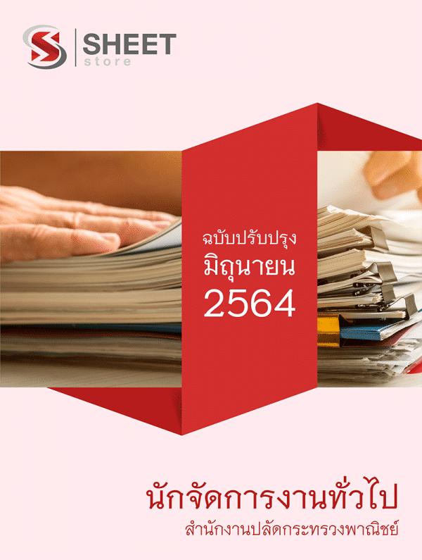 แนวข้อสอบ นักจัดการงานทั่วไป สำนักงานปลัดกระทรวงพาณิชย์ 2564