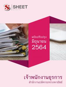 แนวข้อสอบ เจ้าพนักงานธุรการ สำนักงานปลัดกระทรวงพาณิชย์ 2564