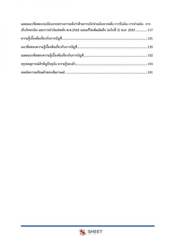 แนวข้อสอบ เจ้าพนักงานการพาณิชย์ สำนักงานปลัดกระทรวงพาณิชย์ 2564