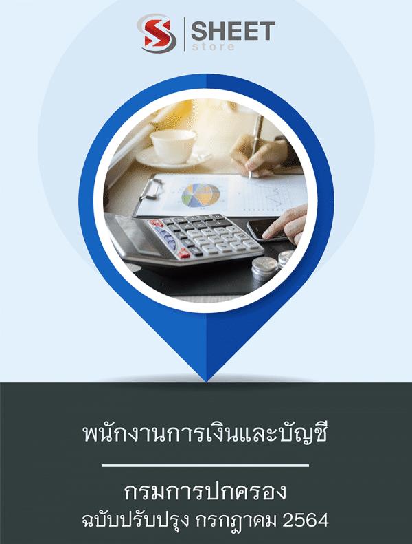 แนวข้อสอบ พนักงานการเงินและบัญชี กรมการปกครอง 2564