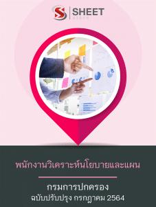 แนวข้อสอบ พนักงานวิเคราะห์นโยบายและแผน กรมการปกครอง 2564