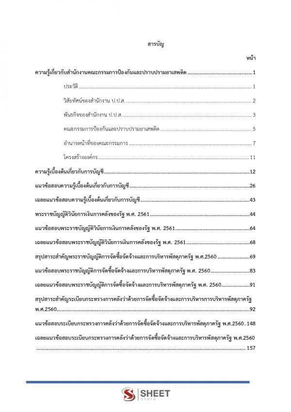 แนวข้อสอบ เจ้าหน้าที่การเงินและบัญชี สำนักงานคณะกรรมการป้องกันและปราบปรามยาเสพติด (ปปส) 2564