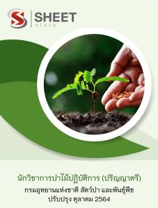 แนวข้อสอบ นักวิชาการป่าไม้ปฏิบัติการ (ปริญญาตรี) กรมอุทยานแห่งชาติ สัตว์ป่า และพันธุ์พืช